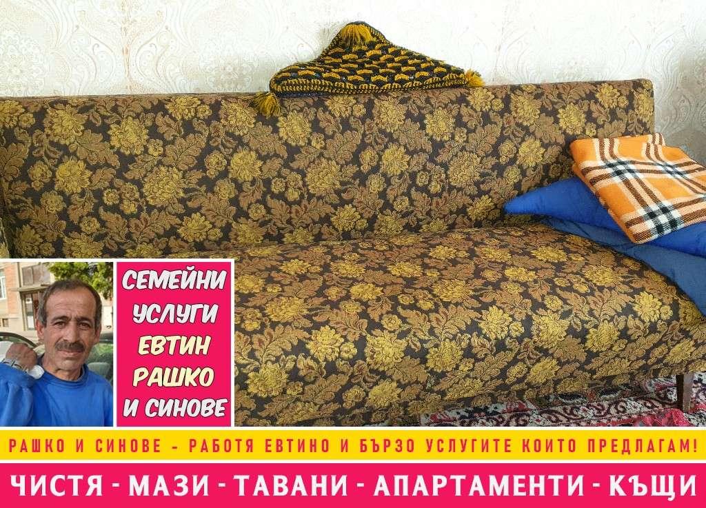 Извозване на стар диван в София