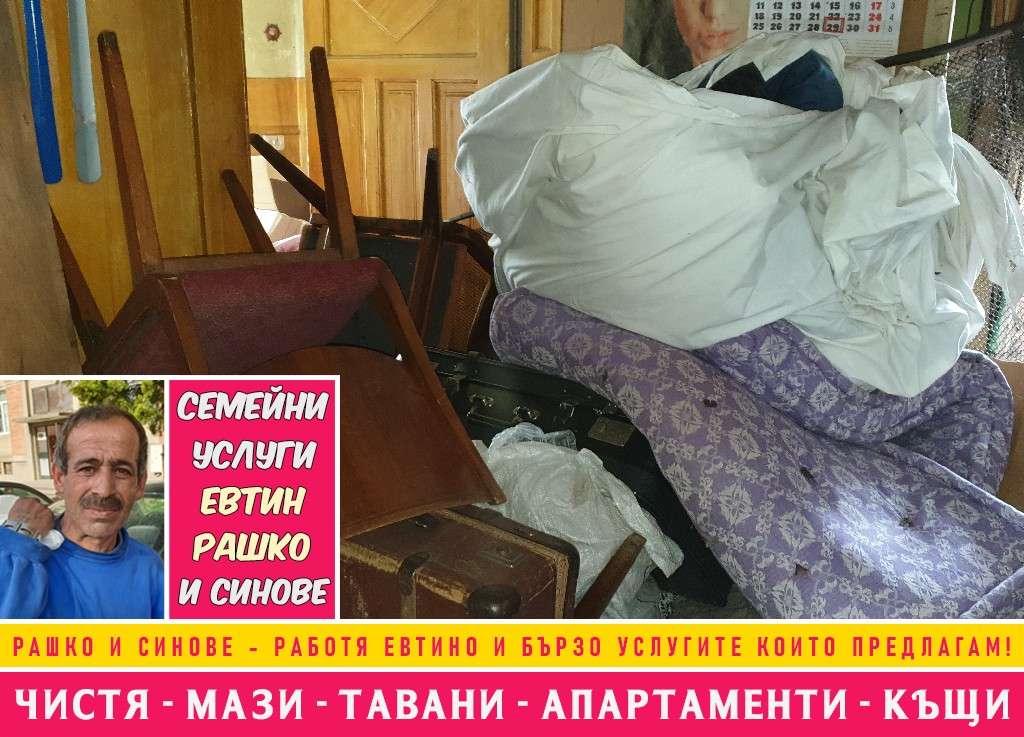 Изхвърляне на стари мебели и отпадъци