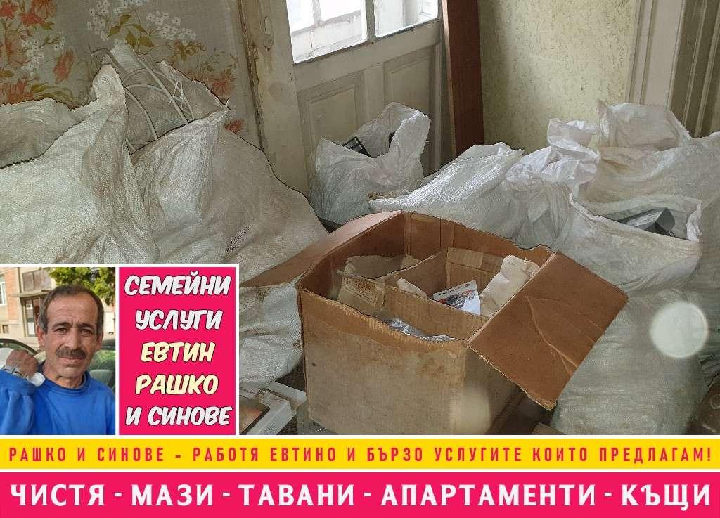 Цени за почистване и извозване на боклук