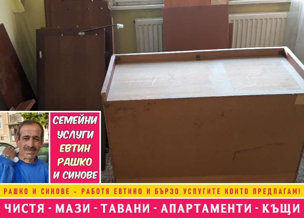 Извозване на стари мебели София