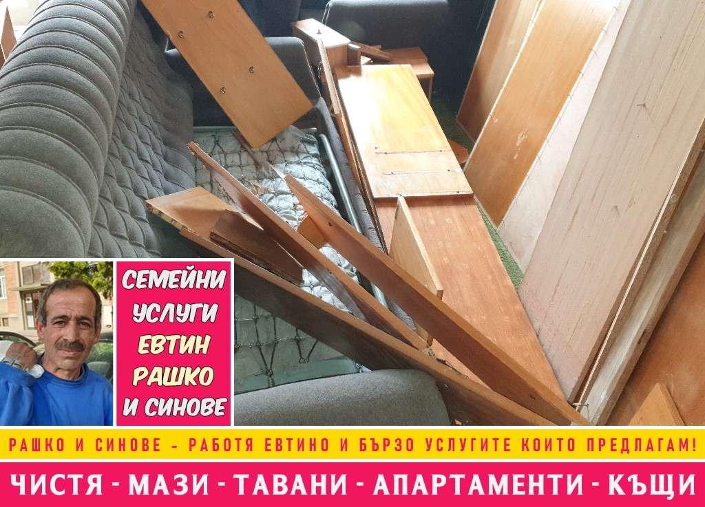 Изнасяне на мебели цена