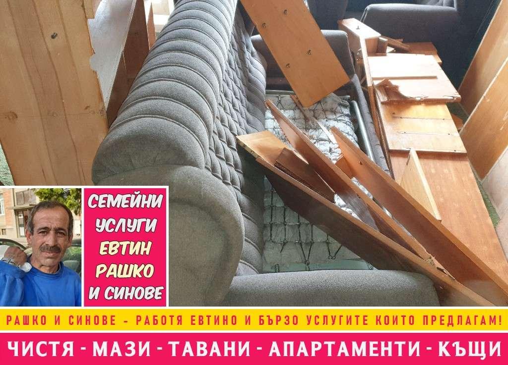 Изхвърляне на стари дивани