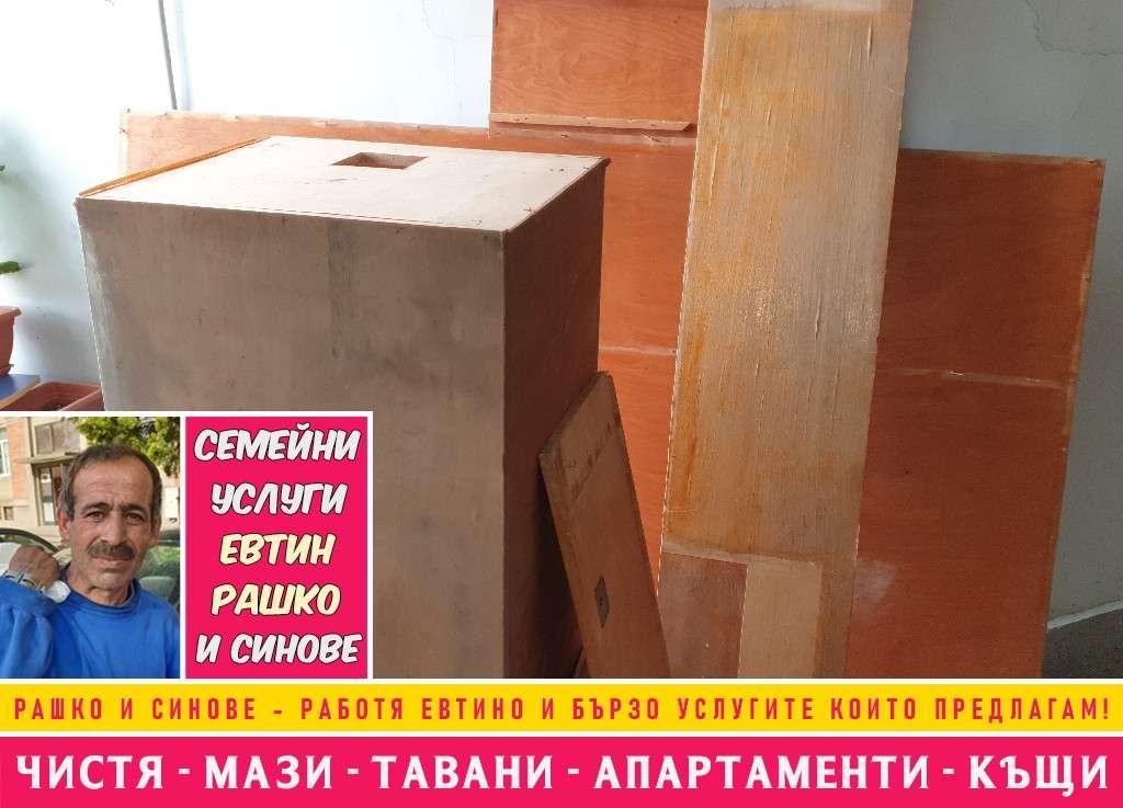 Изхърляне на мебели на добра цена