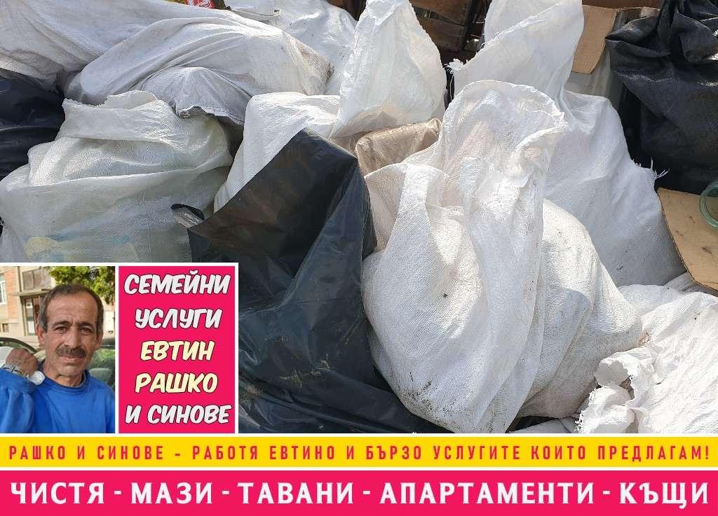 Изнасяне на боклук от апартамент