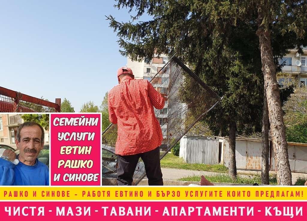 Изхвърляне на отпадъци от жилище цени за София