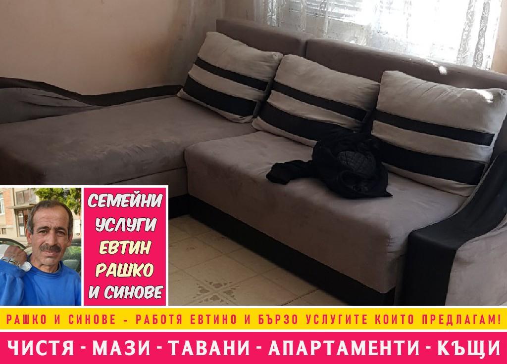 Изхвърлям дивани в София