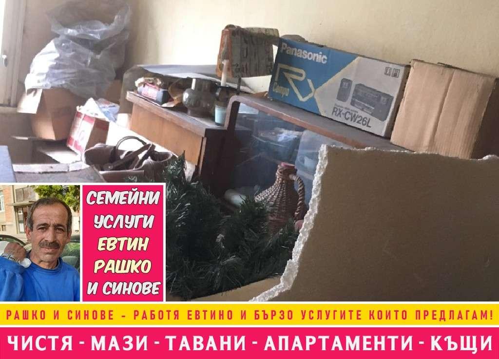 Цена за почистване на апартамент