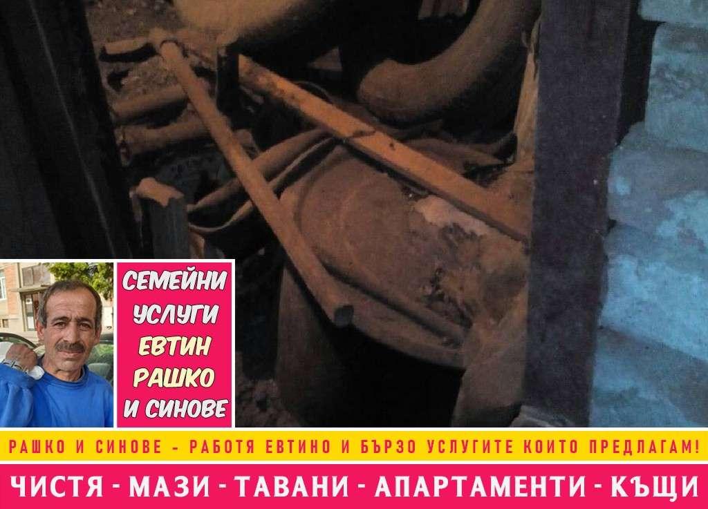 Почистване на фекалии боклуци в мазе или апартамент